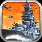 3D战舰模拟 无限金钱版