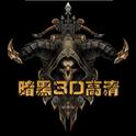 暗黑3D  内购破解中文版