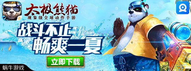 太极熊猫-1软件截图0