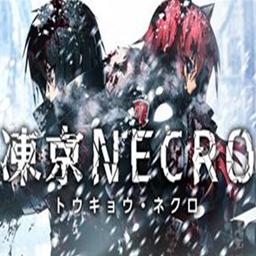 冻京NECRO:守卫者