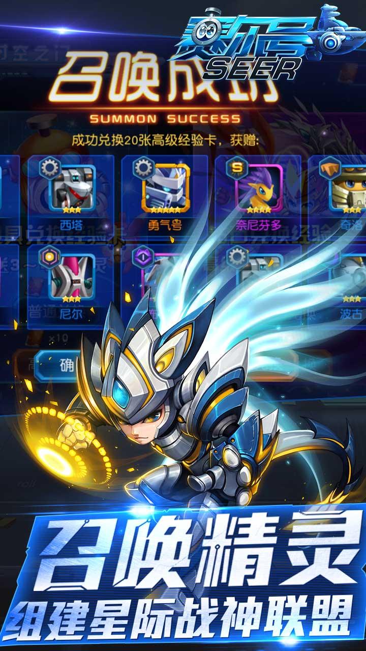赛尔号-超级英雄