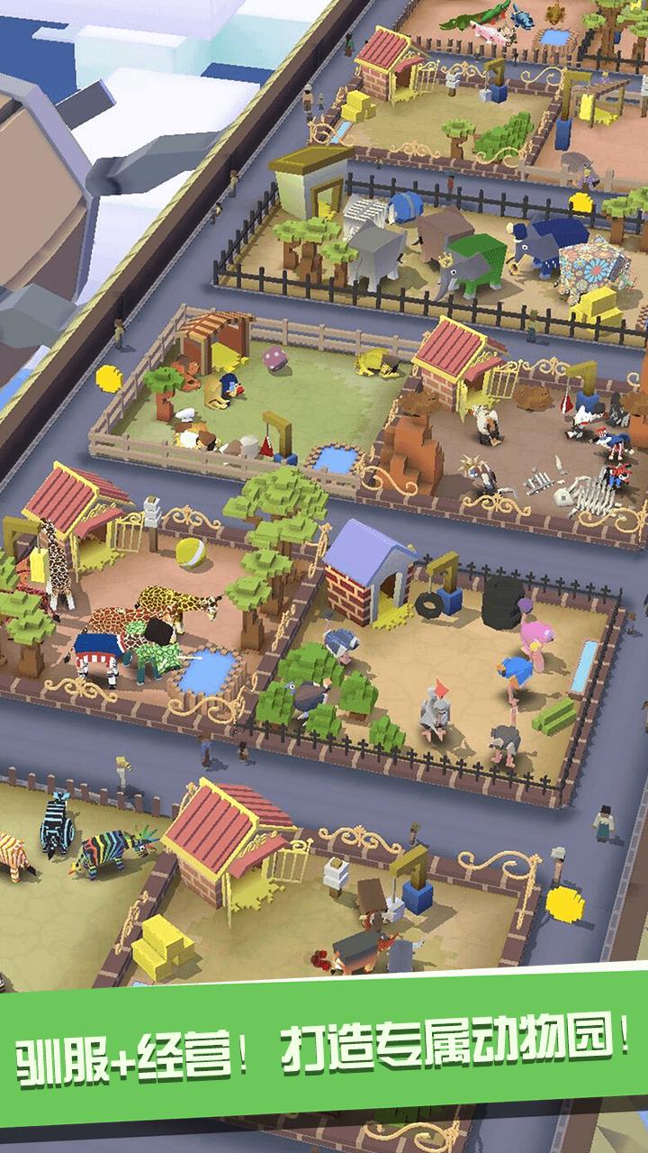 疯狂动物园