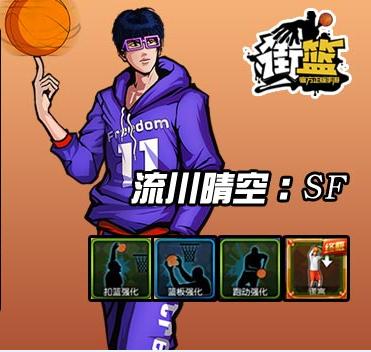 颜值与潮流的PK 《街篮》再献全新球员