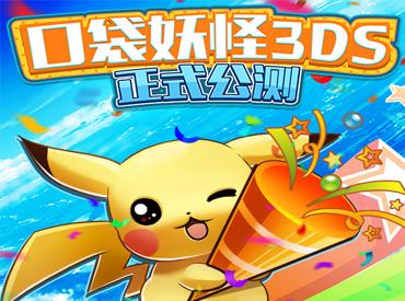 《口袋妖怪3DS》正式公測 從不停下前進的腳步