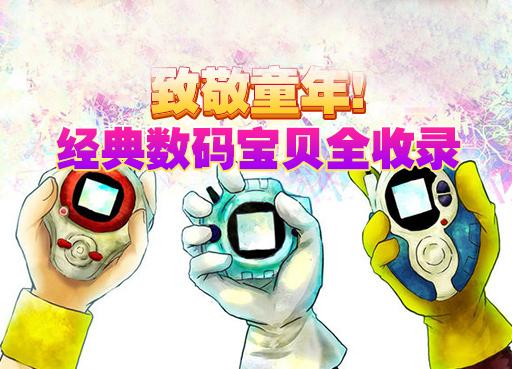 首款MMO數碼寶貝手游將來襲《數碼寶貝tri》