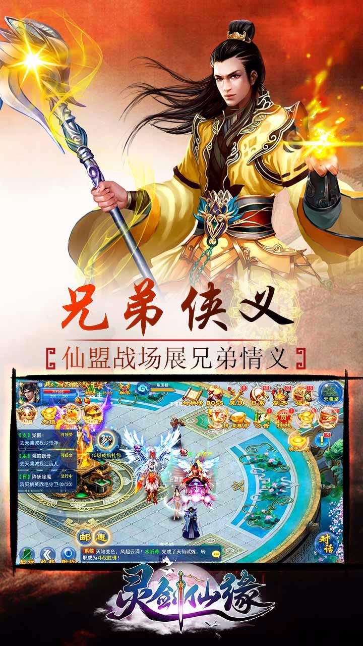 灵剑仙缘软件截图2