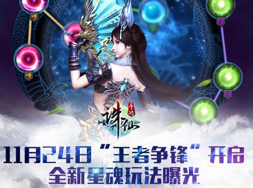 """《诛仙手游》11.24""""王者争锋""""开启 全新星魂玩法曝光"""