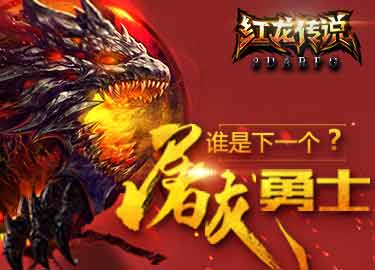 【已开奖】《红龙传说》下载晒图得福利,京东卡领到你手软!