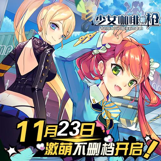 11.23不删档参上《少女咖啡枪》战斗之旅Go