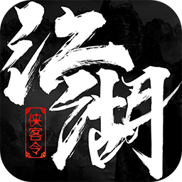 江湖侠客令
