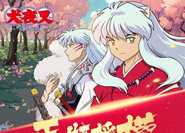 经典日漫正版RPG卡牌手游《犬夜叉-寻玉之旅》