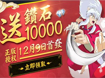 《犬夜叉》首发预约送10000钻石、京东卡
