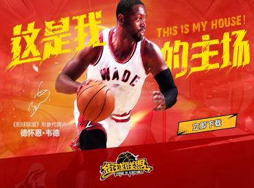 《街球联盟》周一见悬念将揭秘 NBA巨星加盟代言