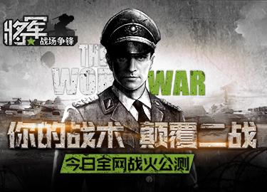 《将军之战场争锋》12月20日震撼首发!