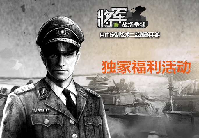 《将军之战场争锋》首发 送5元代金券+豪礼