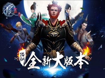 《不良人2》手游全新大版本12月将登场