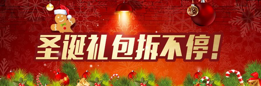 圣诞节礼包专题