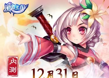 狂欢来袭《凤舞三国》12月31日激燃首发