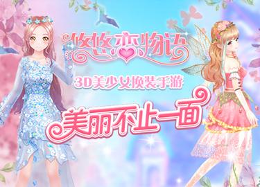 《悠悠恋物语》3D美少女换装手游测试梦幻开启!