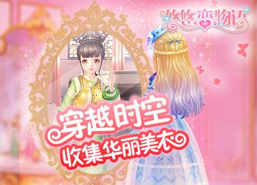 《悠悠恋物语》穿越时空,一起收集散落的华丽美衣!