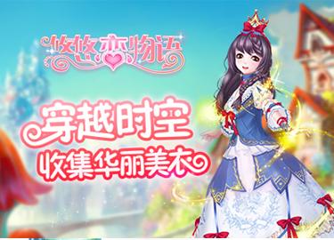 《悠悠恋物语》明日开测变身公主优雅旋转