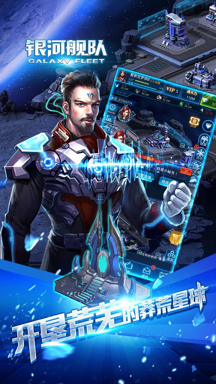 银河舰队1.1.0软件截图4