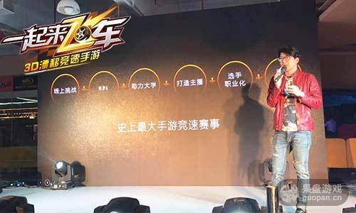 英雄互娱执行董事杜鑫歆发表现场演讲