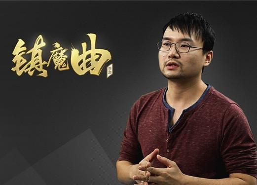 《鎮魔曲》制作人徐豐羽:讓MMO重回角色扮演