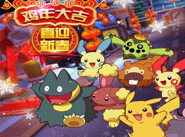 《口袋妖怪3DS》新年新版本 主城換新裝