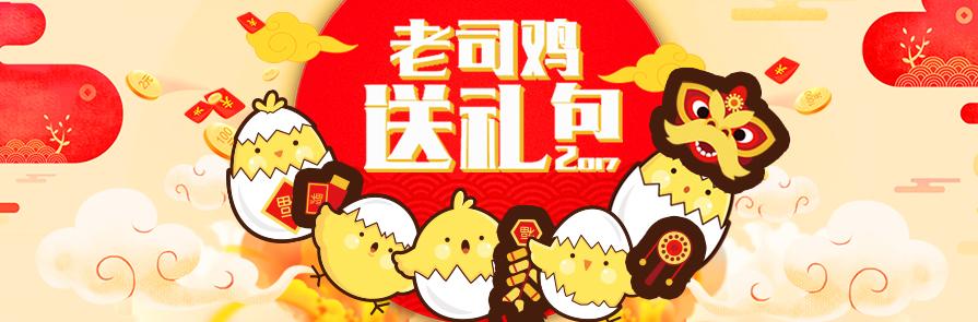 春节礼包专题