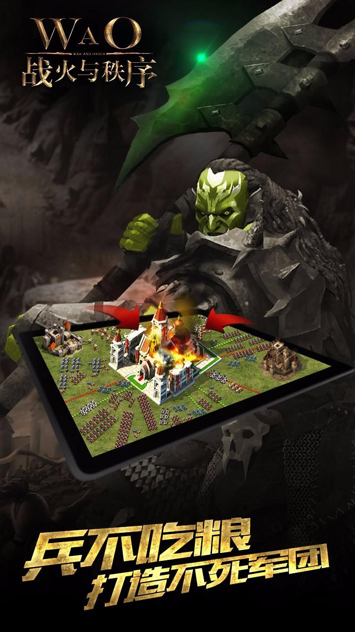 战火与秩序软件截图3