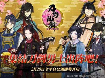 2月28日公测 《刀剑乱舞》全面登陆中国