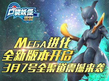 MEGA進化《口袋妖怪重制》新版本3月7號開啟