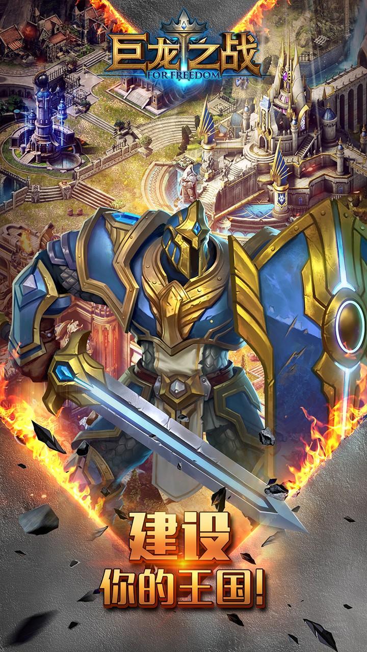 巨龙之战软件截图1