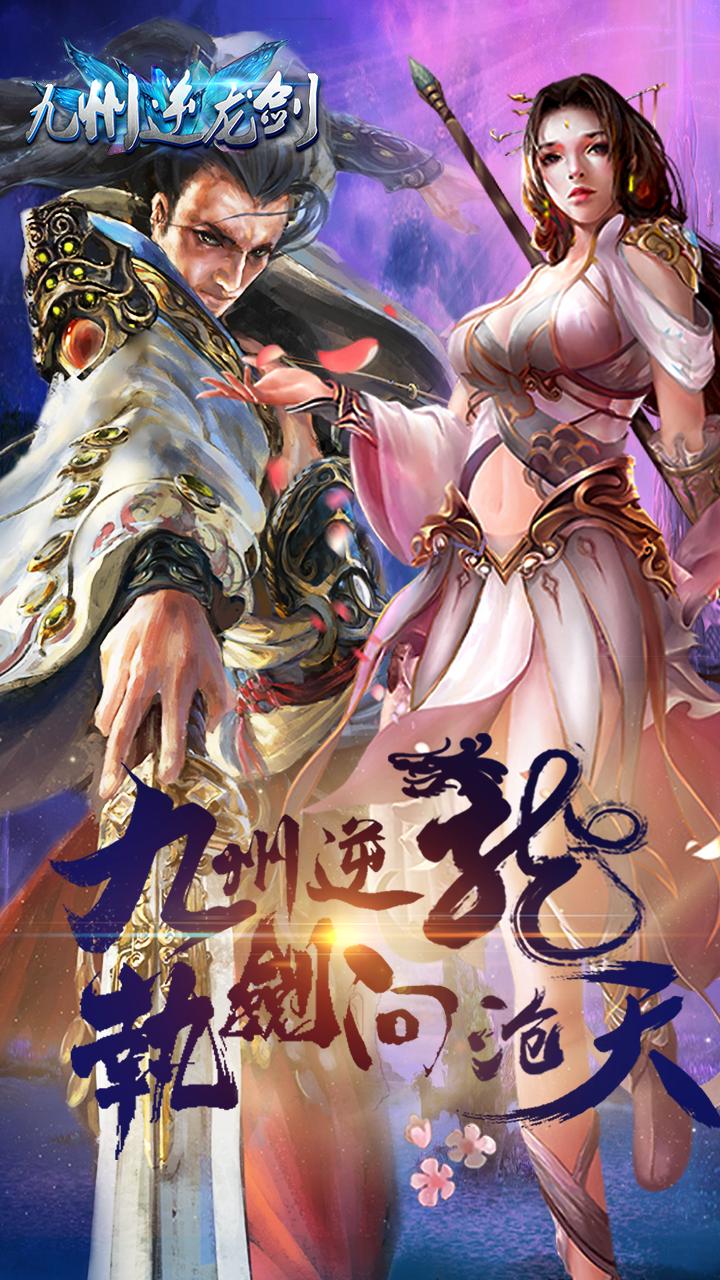 九州逆龙剑