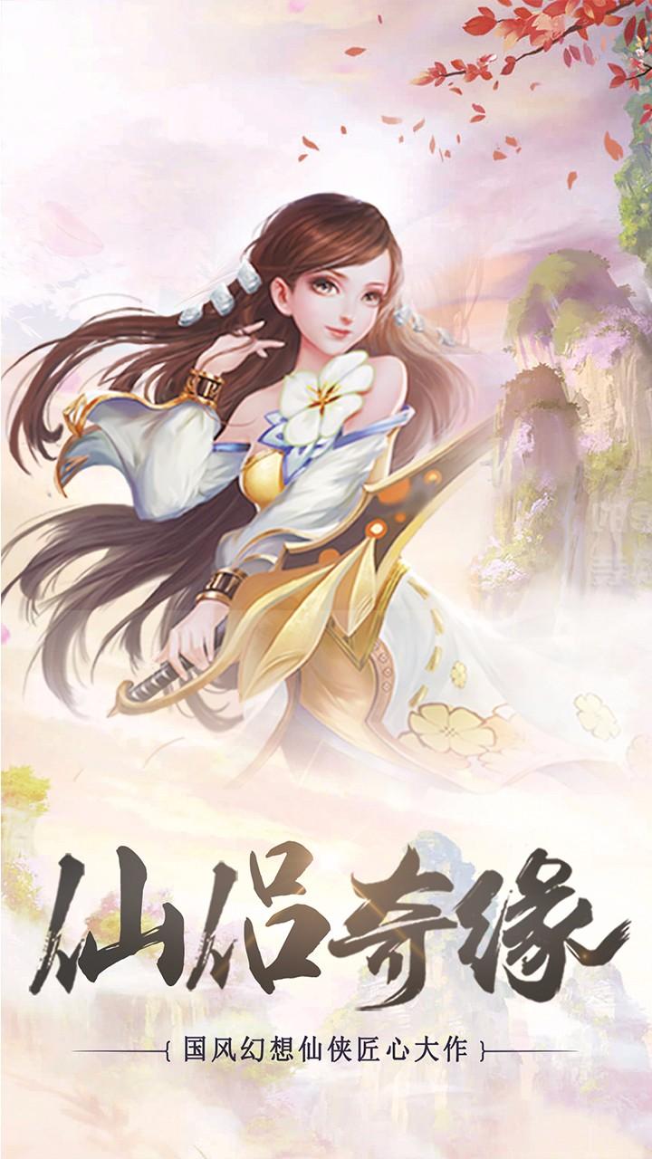 梦幻仙境(仙履奇缘)软件截图2