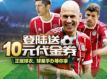 6月2日公测《豪门足球风云》正版授权足球经理手游!