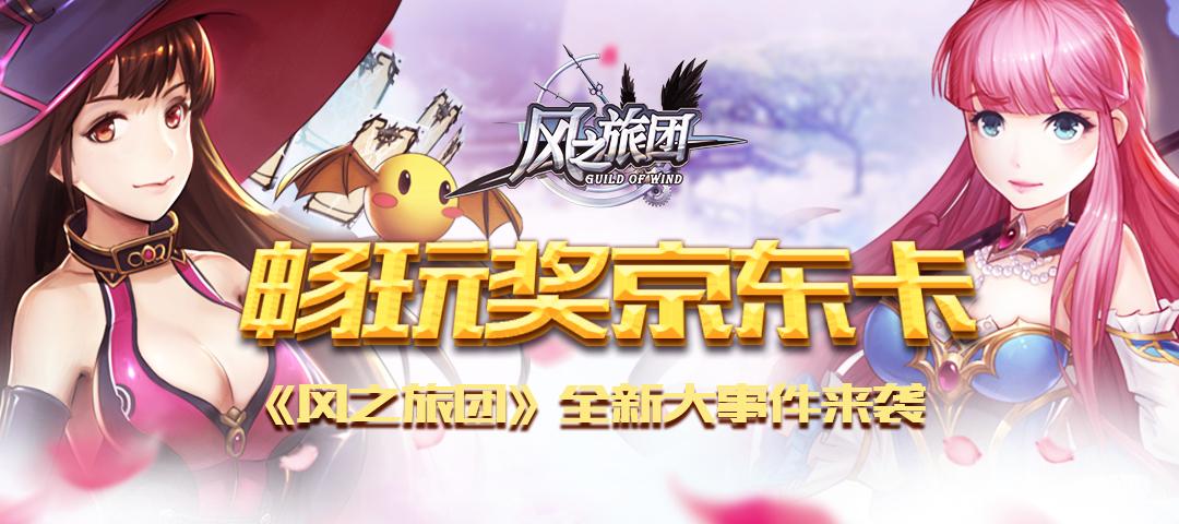 《风之旅团》全新大事件来袭 畅玩奖京东卡(已公布)