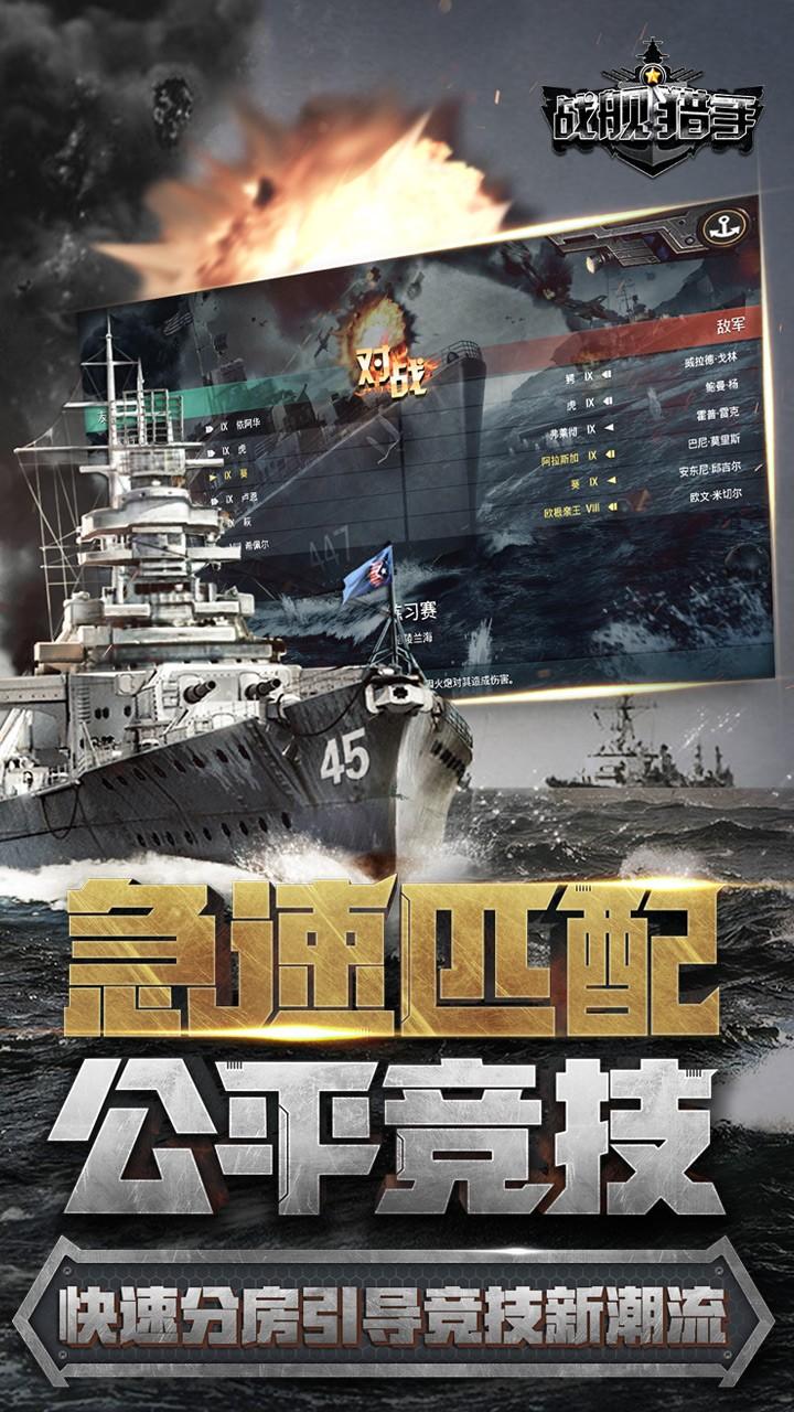战舰猎手软件截图1