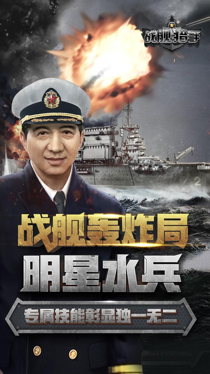 战舰猎手软件截图2