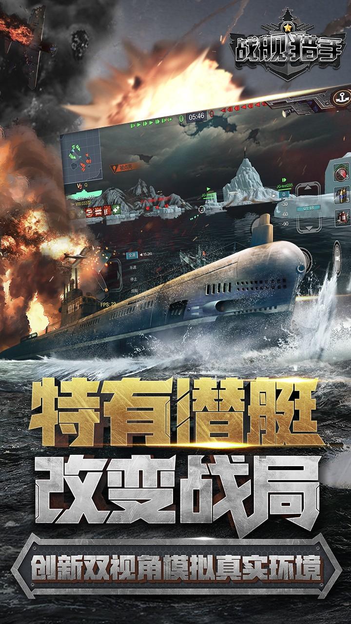 战舰猎手软件截图3