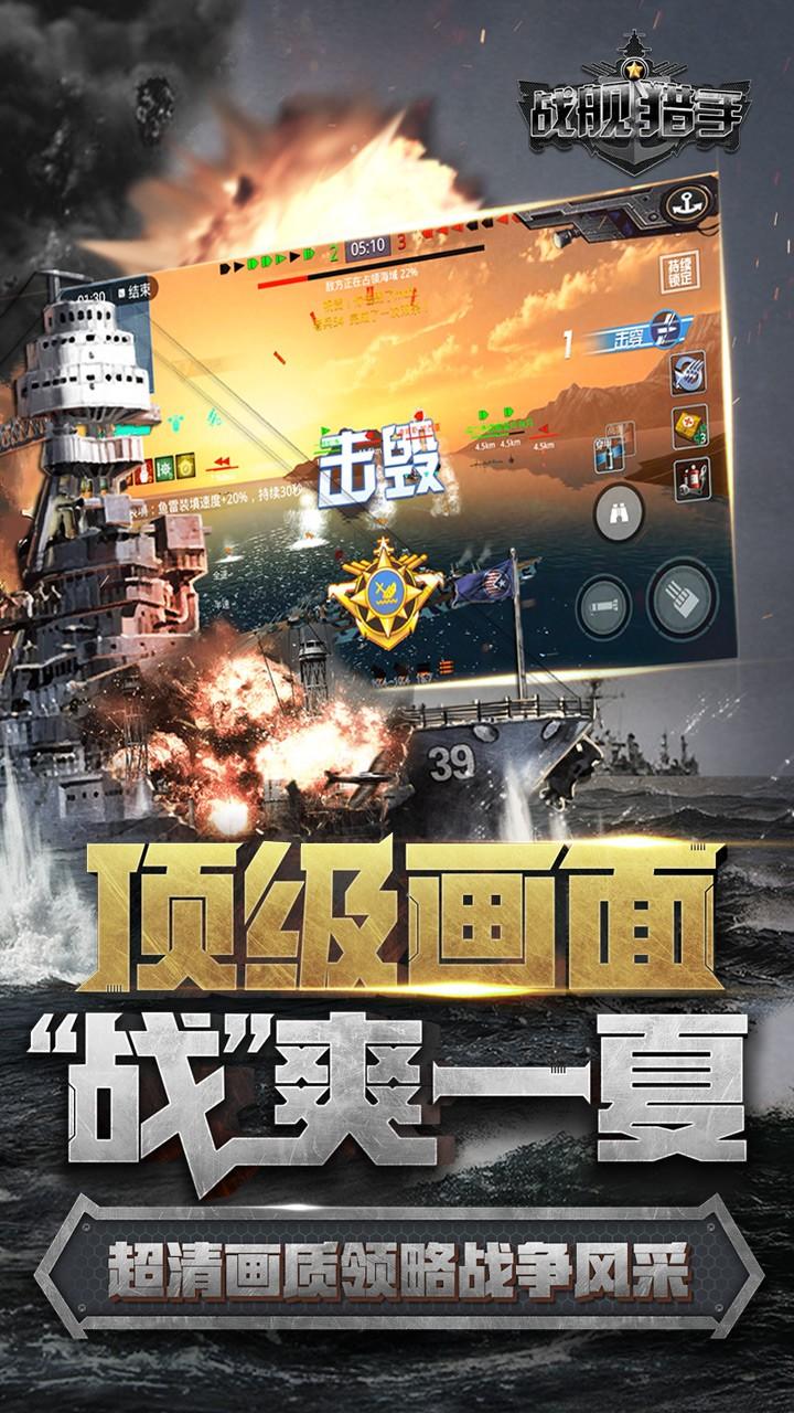 战舰猎手软件截图4