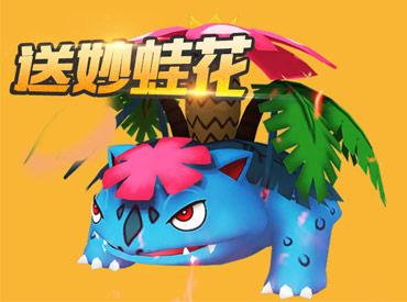 《口袋妖怪日月》7月20号公测 果盘全网首发送小精灵