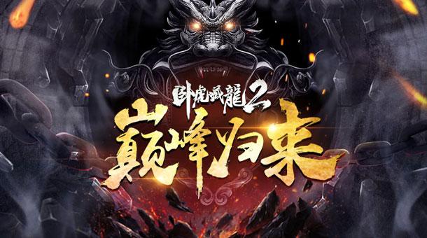 《卧虎藏龙2》全网首曝 删档测试火爆开启