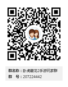卧虎藏龙2手游玩家群群二维码.png