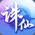 诛仙(官方唯一正版)