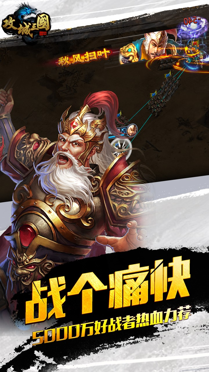 攻城三国(荣耀国战)游戏截图