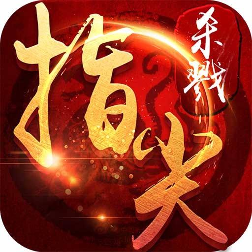 指尖杀戮手游九游版下载v1.4.56 正式版