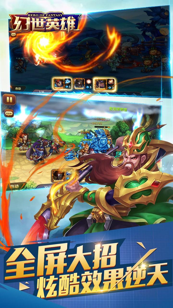 幻世英雄软件截图2