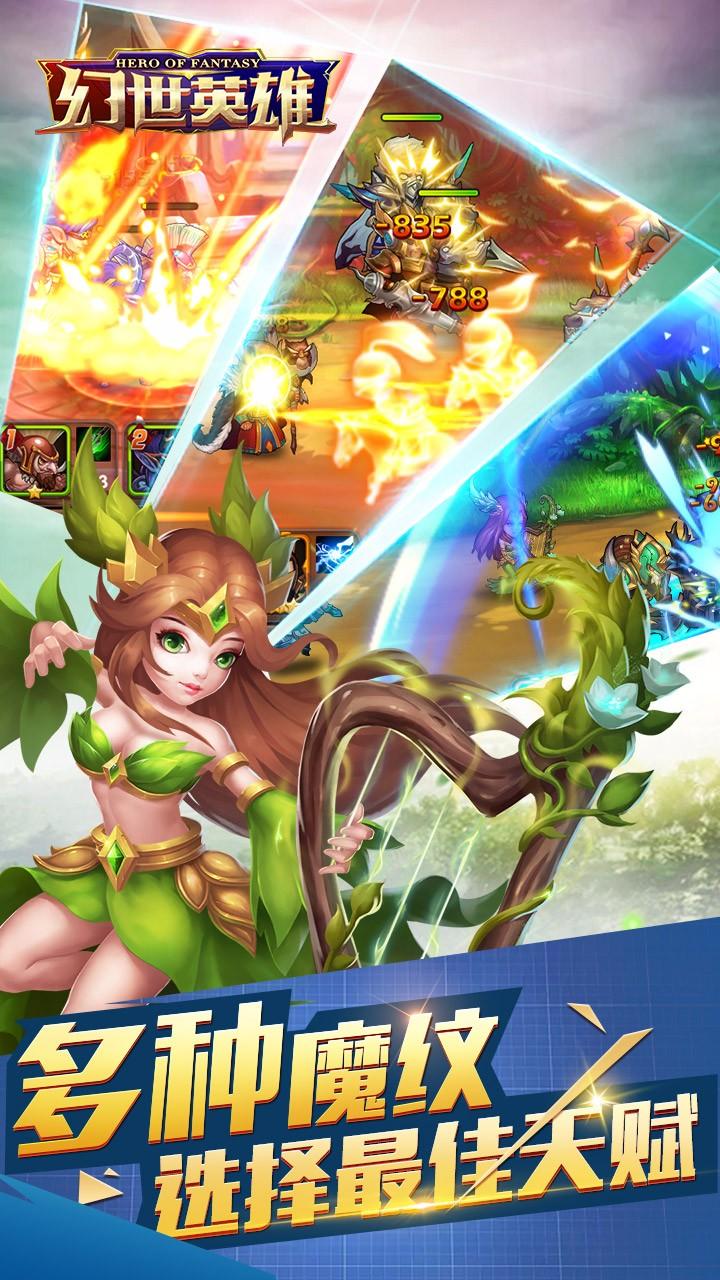 幻世英雄软件截图3